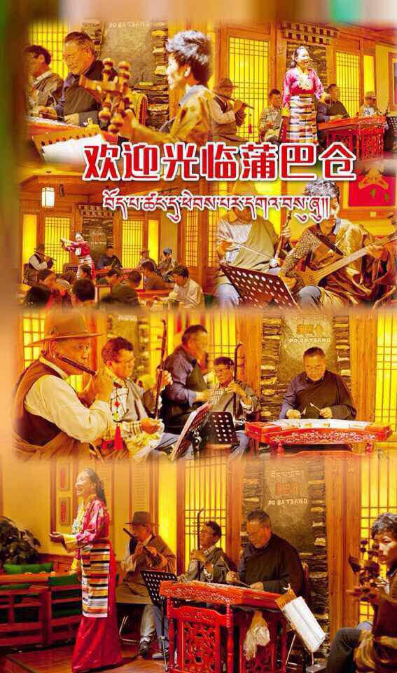 Po Ba Tsang Performers.