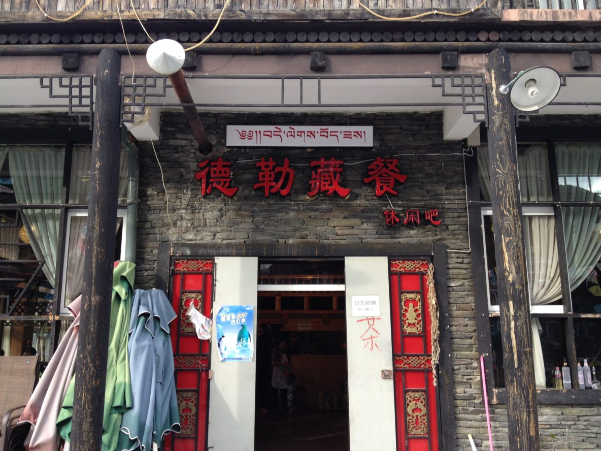 entrance to De Le Tibetan Restaurant