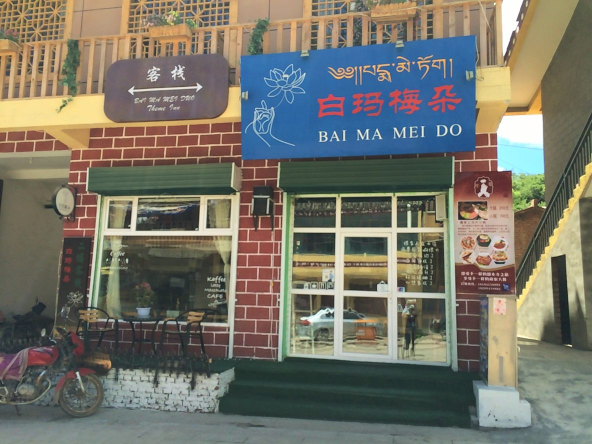Entrance to Bai Ma Mei Duo Restaurant and Hostel