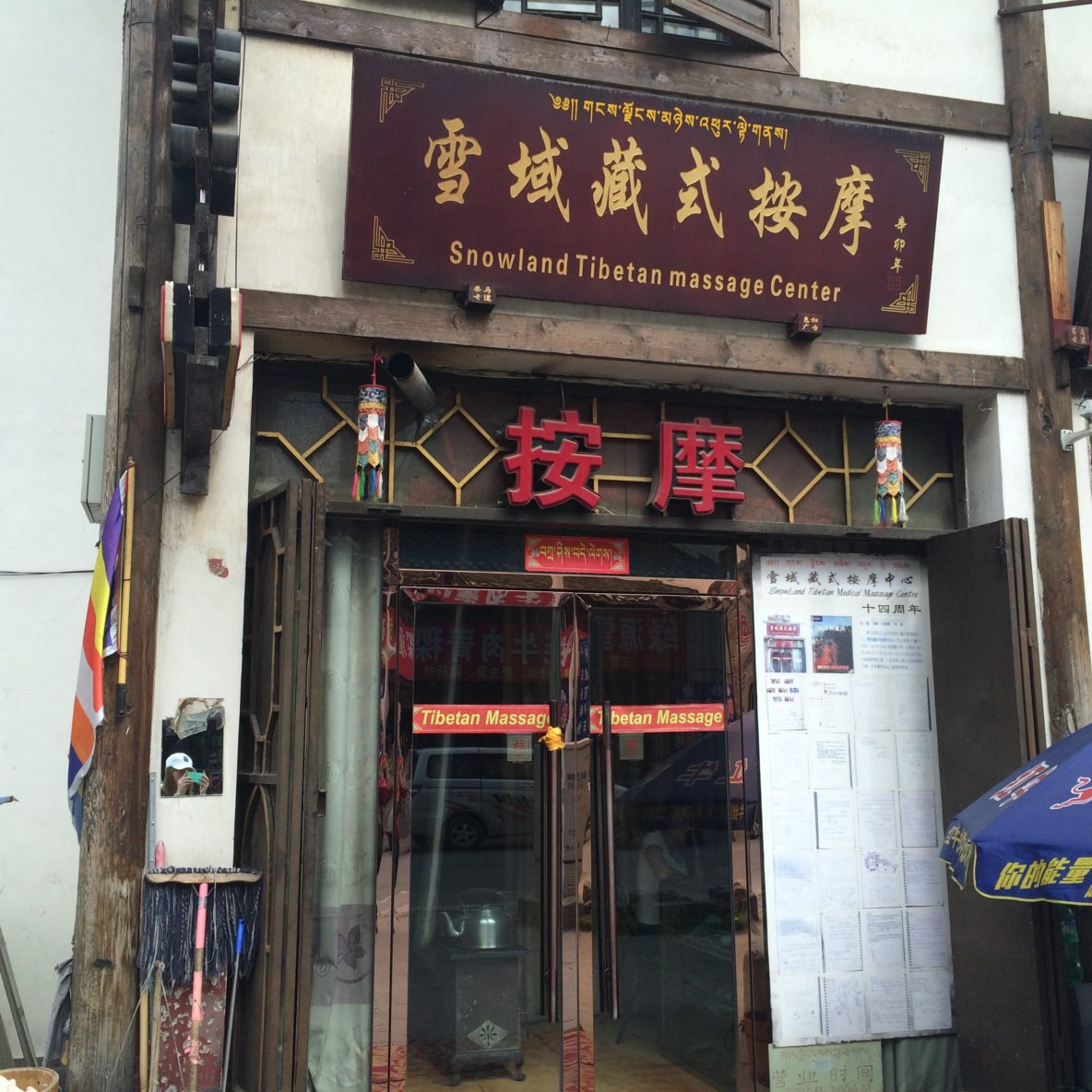 Entrance to Snow Land Tibetan Massage Center